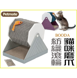 ~李小貓之家~美國Petmate~BOODA貓貓磨爪紡織滾輪~2色,超耐抓 ,滾滾抓抓磨爪