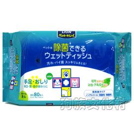 ~ LION.0022抗菌除菌寵物濕紙巾 每包80枚,低刺激性, 擦拭髒污與異味~左側全店