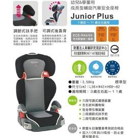 GRACO Junior 幼兒成長型輔助汽車安全座椅(亮彩紅/典雅灰),贈-美國品牌ansa吸管喝水杯*1,~本月特惠價~
