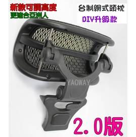 買椅子 亞洲版~ ~黑色網式頭枕 DIY自行改裝 輕鬆升級高背椅 ~~耀偉YaoWay~