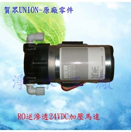 【淨水工廠】《免運費》賀眾牌UNION~RO純水機 24VDC/1.2A 加壓馬達
