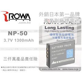 EGE 一番購 ~ROWA 外銷鋰電池 Fit FUJIFILM NP~50 NP50~X