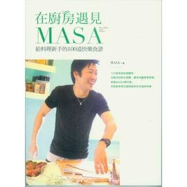 書舍IN NET: 書籍~在廚房裡遇見MASA~給料理新手的100道快樂食譜~出版|ISB