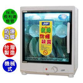 友情牌16W高效能紫外線殺菌烘碗機 (PF-3853)