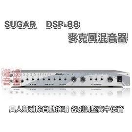 ^~曜暘^~混音器^~SUGAR DSP~88 24KBit ECHO MIXERS 一機