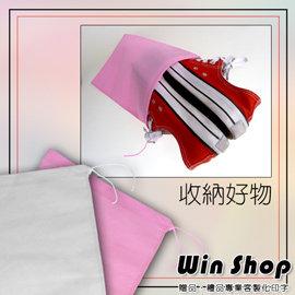 【winshop】日式優質抽繩收納鞋袋/旅行收納整理,外出遠門可收納鞋類,不擔心會弄髒行李內袋物品!