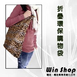 【winshop】折疊式收納環保購物袋/手提袋/防水/側背包/摺疊包,各式風格購物袋,方便收納設計讓您隨地使用不佔空間 !