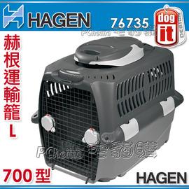 ~Hagen Dog it愛犬國際運輸籠L號~黑色~700型~符合國際運輸 赫根76735
