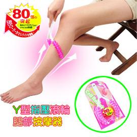 免  腿部按摩器 C081~2858 ^(小腿夾.滾輪按摩器.美體.美容器材. ^)