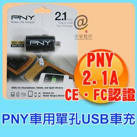 PNY 單USB車充 2.1A【黑色】另 小貝殼 大嘴鳥沙包座 MIO 508 518 538 588 638 658 WIFI 688