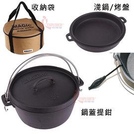 RV-IRON555 MAGIC 12吋三件組頂級萬能荷蘭鍋組 鑄鐵鍋平底煎鍋附起鍋勾 免開鍋