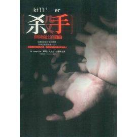 書舍IN NET: 書籍~殺手~無與倫比的自由~春天出版|ISBN: 9789866675