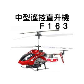 F163 中型阿凡達 可換電池 遙控飛機 直昇機 直升機 F103升級一鍵側飛 led可夜