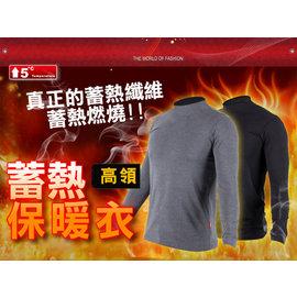 HODARLA 男女蓄熱保暖高領長袖T恤(台灣製造 免運 吸濕排汗 抗靜電【06360099】≡排汗專家≡