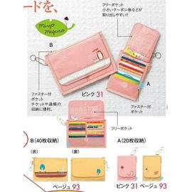 (20枚)日本COGIT設計師款~《新款加厚版miyo雙面卡片收納卡包◇隨身萬用卡片包/多功能卡片包20枚卡包/卡片收納夾/多功能卡片收納包/袋中袋