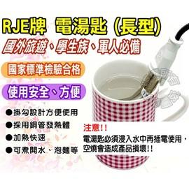 RJE牌 電湯匙 (長型) CO22 **可煮開水、泡茶、泡麵、煮小火鍋、水煮蛋等..