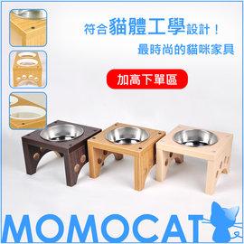 ~MOMOCAT摸摸貓~D11~1~單口 貓餐桌狗餐桌送白鐵碗加高下單區~ ─小型犬餐桌寵