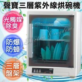SAMPO 聲寶三層光觸媒紫外線烘碗機 KB-GD65U =安全玻璃門+防爆膠膜=