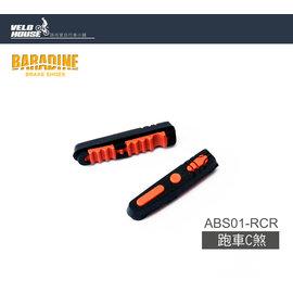 ~飛輪單車~ BARADINE ABS01~RCR 跑車C型煞車片 防鎖死剎車皮 更換片