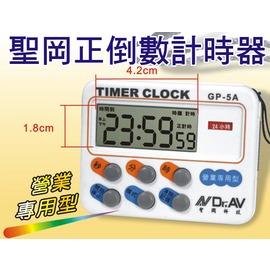 聖岡24小時正倒數計時器 (營業專用型) 大螢幕、GP-5A、附磁鐵、可夾可站立
