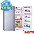 【SANYO三洋】310公升風扇雙門冰箱(SR-310B8)
