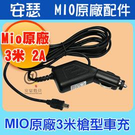 MIO 原廠 3米 車充 2A 另 MIO C320 588 538 638 658 WIFI R30 688D R52 R50 C335 C330
