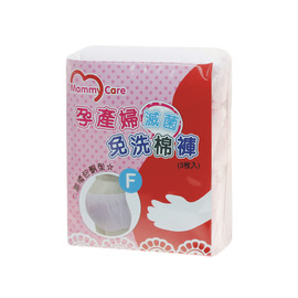 MammyCare 孕產婦滅菌免洗棉褲(F)*3入 MC69020