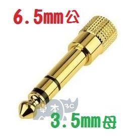 擴大機/MIXER/麥克風/錄音器材/耳機/麥克風 3.5mm母-轉-6.5mm公 公轉母 轉換頭/轉接頭/音頻接頭(金) [JIO0003]