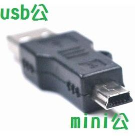 MINI USB公-轉-USB 2.0公 轉接頭/轉接器 [JMU0001]
