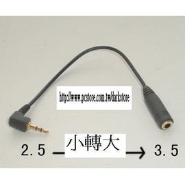 新竹市 2.5mm公轉3.5mm/母音源轉換線/小轉大線/鍍銅 適用於 PDA,手機,I-POD( 彎頭 ) 金頭/銀頭  [JIM-00021]