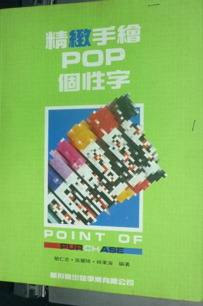 手绘pop海报社团招新