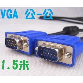 (3+2芯) VGA線 公對公 雙磁環 電腦專用 數據線/傳輸線/轉接線 (1.5米/1.5公尺)  [DVM-00001]