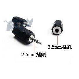 耳機孔 2.5mm公轉3.5mm母 轉接頭/轉換頭 (小頭轉大孔) [JIM-00015]