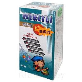 WERLYLI維兒宜~初乳蛋白350g