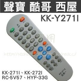 5合1 SAMPO 聲寶 酷哥 國品 電視遙控器 KK-Y271I,HYF-35F,HTR-33F,SC-29FB20,KK-Y2713,KK-Y272I HYF-33G