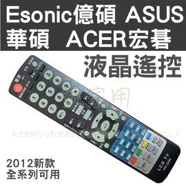 【新版】Esonic億碩 ASUS 華碩  ACER宏碁 液晶電視遙控器 HD-3202,HD-2001,HD-4701,HD-4702,HD-4201,HD-3703