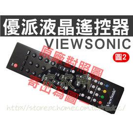 VIEWSONIC 優派 LED液晶電視遙控器 (ViewSonic LED機種適用) VT3250LED VT4250LED