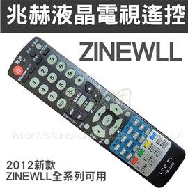 ZINWELL 兆赫液晶電視遙控器 BENQ 明碁 液晶電視遙控器