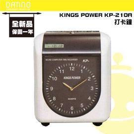 KINGS POWER KP~210C 打卡鐘 指針式微電腦雙色