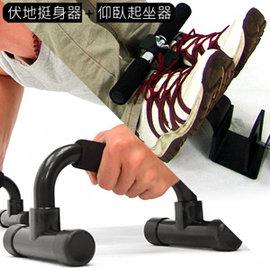 PUSH-UP伏地挺身器+仰臥起坐器 M00060 (工型伏地挺身輔握訓練器.仰臥起坐板.仰臥板.仰板.健身運動器材.便宜)