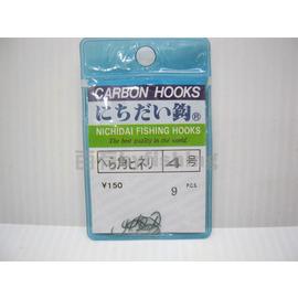 ◎百有釣具◎CARBON HOOKS 日本特製魚鉤-へら角ヒネリ~買五包再送日本製魚鉤一包