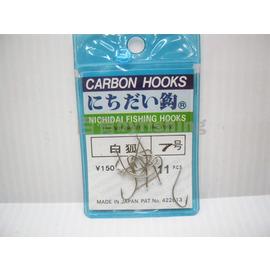 ◎百有釣具◎CARBON HOOKS 日本特製魚鉤-白狐~買五包再送日本製魚鉤一包