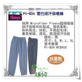 大林小草~【PI-804】雪巴 Sherpa 排汗保暖褲
