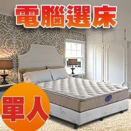 ~睡眠 ~SL3402獨立筒床墊 國家專利 獨立筒彈簧 比利時乳膠 Q軟適中 3.5尺單人