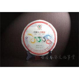 ~雅品苑茶莊~TPC~B04_~07年中茶奧運 餅~ ^(生磚357g^)_古樹茶.大樹茶