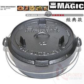 (無開孔)RV-IRON 509N MAGIC 12吋荷蘭鍋 鑄鐵鍋 附收納袋起鍋勾 (不鏽鋼提把經典款) 免開鍋 (非coleman logos snowpeak)