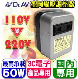 聖岡 110V變220V電壓調整器 變壓器 QB-500 =國內專用,3C電子產品專用=