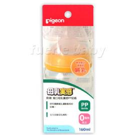 貝親寬口母乳實感PP奶瓶160ml -黃
