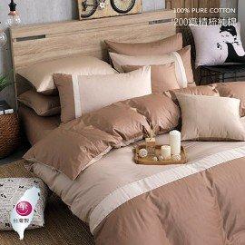 ~OLIVIA ~ 英式簡約風MOD4咖啡X淺米X米  單人床包美式枕套二件組