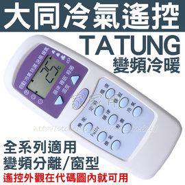 (新款) 大同 東芝 冷氣遙控器 【全系列適用】 TOSHIBA TATUNG 冷氣 遙控器 CR-96DE/CR-99DE/CR-99YE